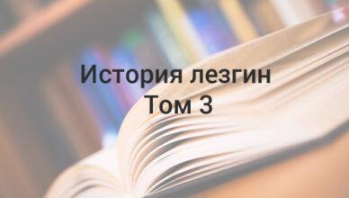 История лезгин. Том 3