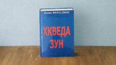"""Намик Ферзалиев: """"Хкведа зун"""""""